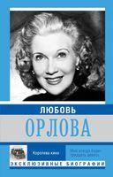 Любовь Орлова. Мне всегда будет тридцать девять