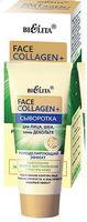 """Сыворотка для лица """"Face Collagen+"""" (30 мл)"""