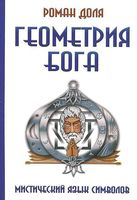 Геометрия Бога. Мистический язык символов (м)