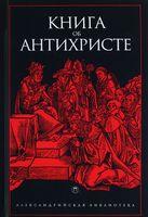 Книга об Антихристе