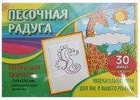 """Картина из песка """"Морской конек"""" (210х290 мм; арт. п0000177)"""