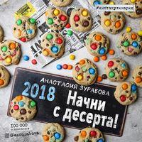 """Календарь настенный """"Начни с десерта!"""" (2018)"""