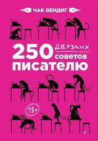 250 дерзких советов писателю
