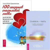 100 секретов счастливой любви. Главное - быть (комплект из 2-х книг)