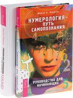 Глобальное управление и человек. Как выйти из матрицы. Нумерология - путь самопознания (комплект из 2-х книг)