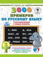3000 примеров по русскому языку. Крупный шрифт. Новые примеры. 2 класс