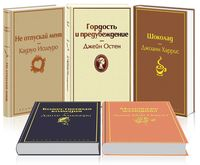 Кофейный аромат (комплект из 5 книг)