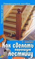Как сделать хорошую лестницу