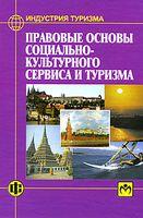 Правовые основы социально-культурного сервиса и туризма