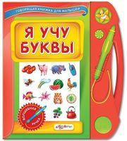 Я учу буквы. Книжка-игрушка