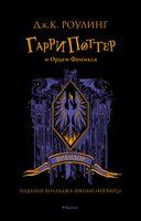 Гарри Поттер и Орден Феникса (Вранзор)