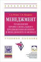 Менеджмент. Технологии профессионального продвижения женщин в менеджменте и бизнесе