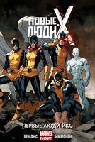 Новые Люди Икс. Том 1. Первые Люди Икс (16+)