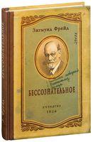 """Записная книжка """"Бессознательное"""""""