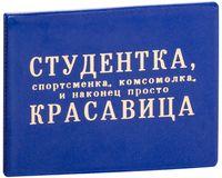 """Обложка на студенческий """"Студентка-комсомолка"""""""