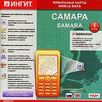 Мобильные карты: Самара. Версия 1.0