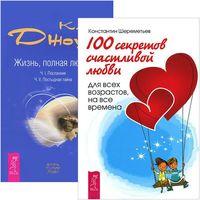 100 секретов счастливой любви. Жизнь, полная любви (комплект из 2-х книг)