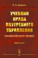 Учебник права внутреннего управления (полицейского права)