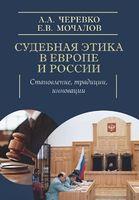 Судебная этика в Европе и России. Становление, традиции, инновации