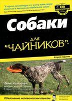 "Уход за собакой для ""чайников"""