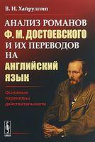 Анализ романов Ф. М. Достоевского и их переводов на английский язык