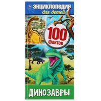 Динозавры. 100 фактов