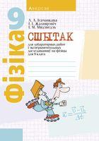 Сшытак для лабараторных работ і эксперыментальных даследаванняў па фізіцы для 9 класа