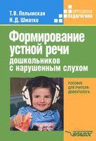 Формирование устной речи дошкольников с нарушенным слухом
