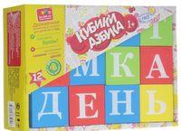 "Кубики ""Азбука"" (12 шт)"
