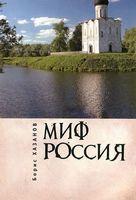 Миф Россия