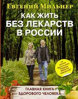Как жить без лекарств в России. Главная книга здорового человека