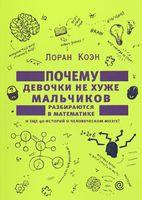 Почему девочки не хуже мальчиков разбираются в математике и еще 40 историй о человеческом мозге!