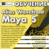 Обучение Alias WaveFront Maya 5