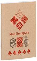 Нататнік для замалёвак «Мая Беларусь» (А6)