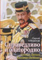 Справедливо и благородно. Султан Брунея Хассанал Болкиах