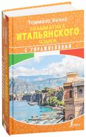 Грамматика итальянского языка с упражнениями