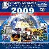 Энциклопедия Кругосвет 2010