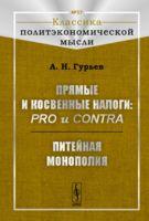 Прямые и косвенные налоги: pro и contra. Питейная монополия (м)