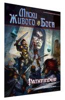 Pathfinder. Настольная ролевая игра. Маски Живого Бога