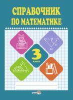 Справочник по математике. 3 класс
