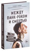 Между панк-роком и смертью. Автобиография барабанщика легендарной группы BLINK 182