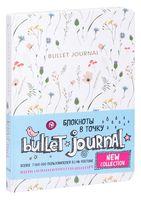 """Блокнот в точку """"Bullet Journal. Полевые цветы"""" (А5)"""