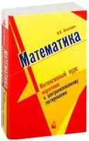 Математика. Интенсивный курс подготовки к централизованному тестированию