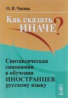 Как сказать иначе? Синтаксическая синонимия в обучении иностранцев русскому языку