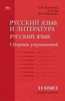 Русский язык. 11 класс. Базовый уровень. Сборник упражнений