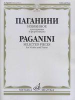 Паганини. Избранное для скрипки и фортепиано