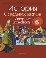 История Средних веков. 6 класс. Опорные конспекты