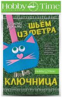 """Набор для шитья из фетра """"Котик. Ключница"""""""