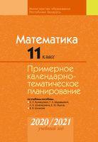 Математика. 10-11 классы. Примерное календарно-тематическое планирование. 2019/2020 учебный год