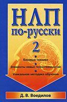 НЛП по-русски-2